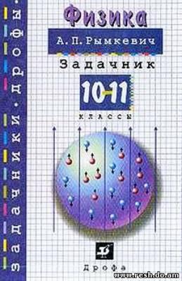 скачать решебник рымкевич 9-11 класс в формате epub