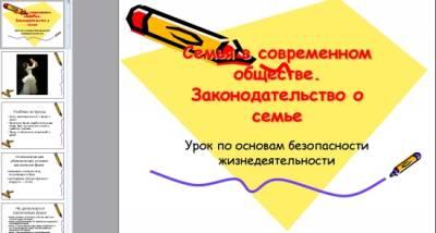 """Презентация на тему """"Семья в современном обществе"""""""