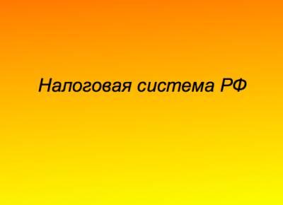 "Презентация на тему ""Налоги. Налоговая система РФ"""
