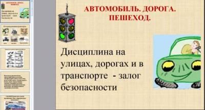 Презентация на тему Автомобиль Дорога Пешеход ОБЖ  Презентация на тему Автомобиль Дорога Пешеход