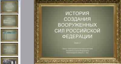 """Презентация на тему """"История создания Вооруженных сил РФ"""""""