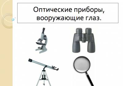 Презентация на тему Оптические приборы Физика Рефераты  Презентация на тему Оптические приборы