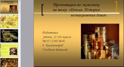 Презентация на тему Деньги История возникновения денег  Презентация на тему Деньги История возникновения денег