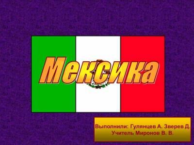 """Презентация на тему """"Мексика"""""""